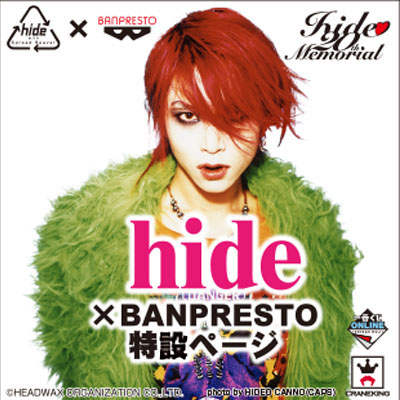 hide × BANPRESTO 特設ページ