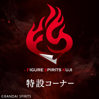 FIGURE SPIRITS KUJI 特設コーナー