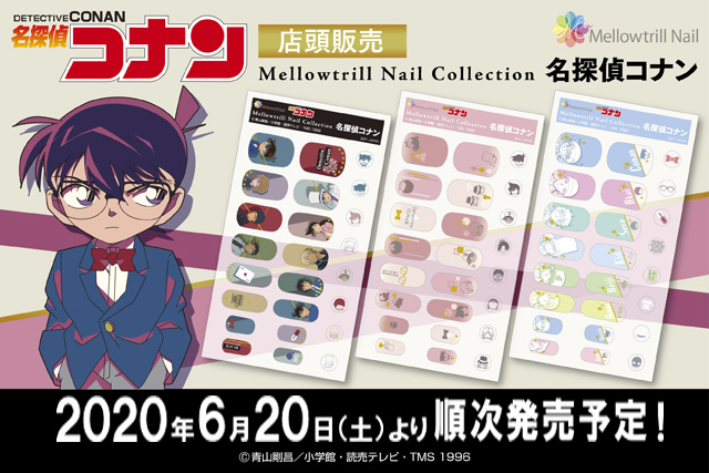 Mellowtrill Nail Collection 名探偵コナン