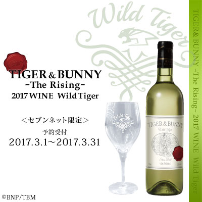 TIGER & BUNNY -The Rising- 2017 WINE