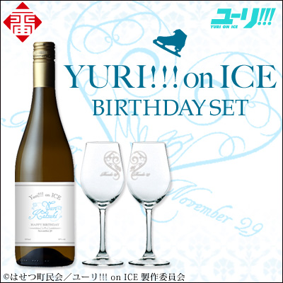 YURI!!! on ICE Yuri Katsuki ~Birthday Wine~