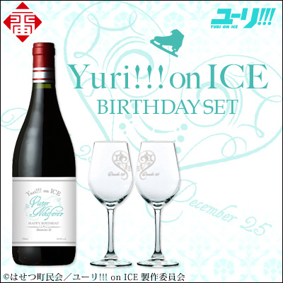 Yuri!!! on ICE Victor Nikiforov ~Birthday Wine~