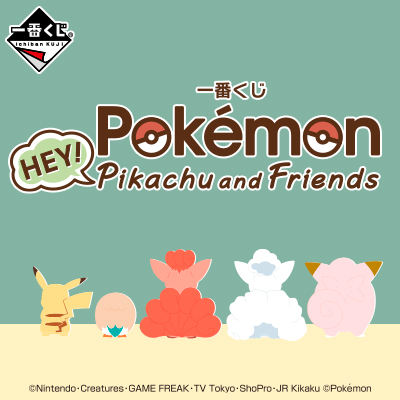 一番くじ Pokémon HEY!Pikachu and Friends