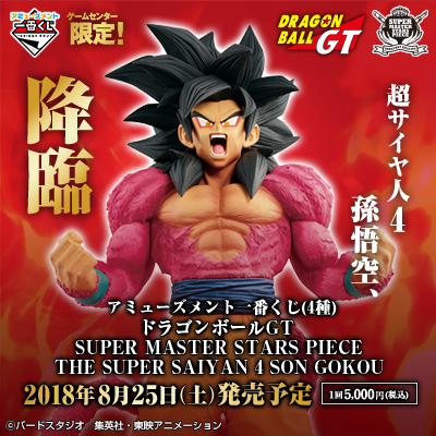 アミューズメント一番くじ ドラゴンボールGT SUPER MASTER STARS PIECE THE SUPER SAIYAN 4 SON GOKOU