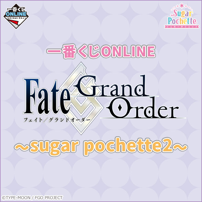 一番くじONLINE Fate/Grand Order〜sugar pochette2〜