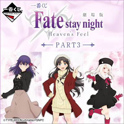 一番くじ 劇場版「Fate/stay night [Heaven's Feel]」PART3