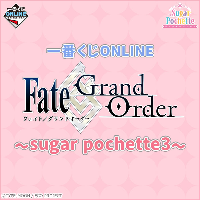 一番くじONLINE Fate/Grand Order〜sugar pochette3〜