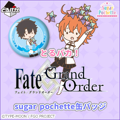 とるパカ!Fate/Grand Order sugar pochette缶バッジ