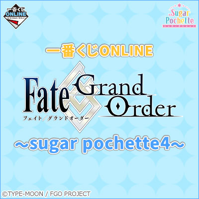 一番くじONLINE Fate/Grand Order〜sugar pochette4〜