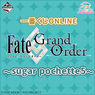 一番くじONLINE Fate/Grand Order〜sugar pochette5〜