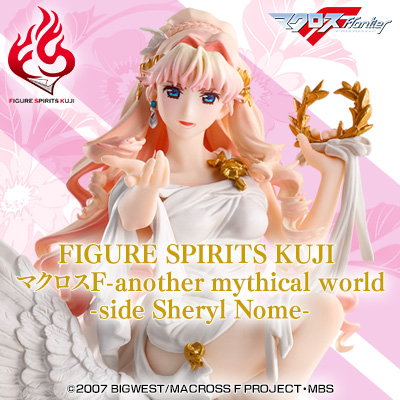 FIGURE SPIRITS KUJI マクロスF -another mythical world-side Sheryl Nome-