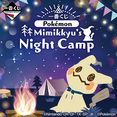 一番くじ Pokémon Mimikkyu's Night Camp