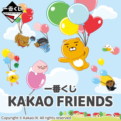 一番くじ KAKAO FRIENDS