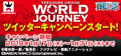 「TREASURE CRUISE WORLD JOURNEY」ツイッターキャンペーン