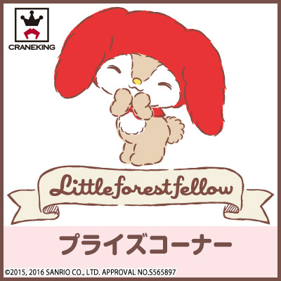 Littleforestfellowコーナー