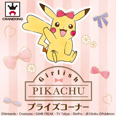 Girlish PIKACHUコーナー